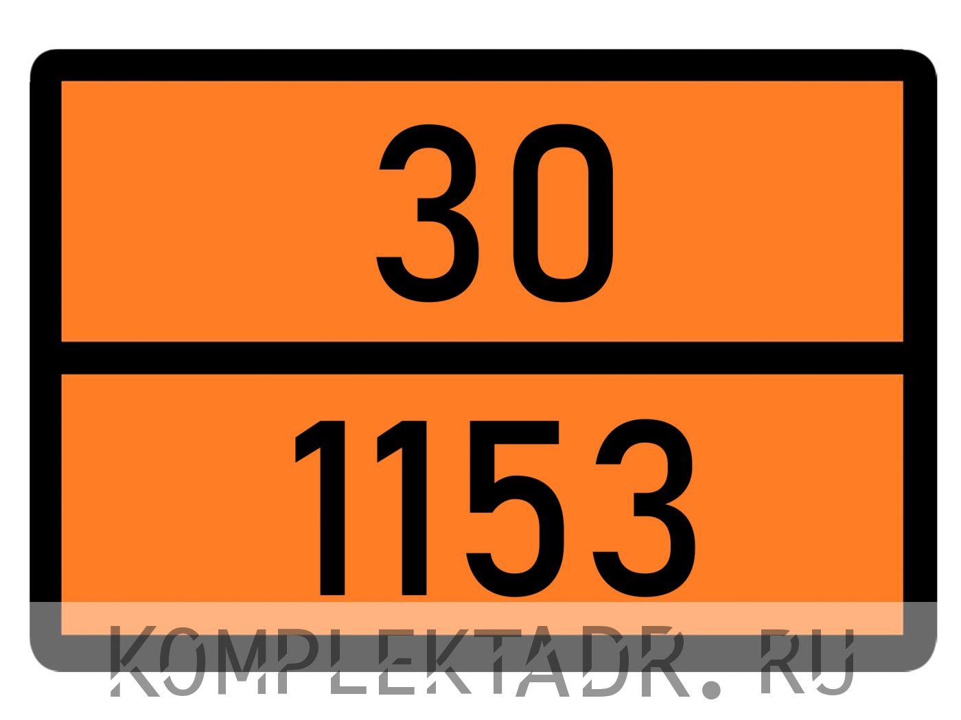 Табличка 30-1153