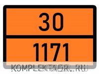 Табличка 30-1171