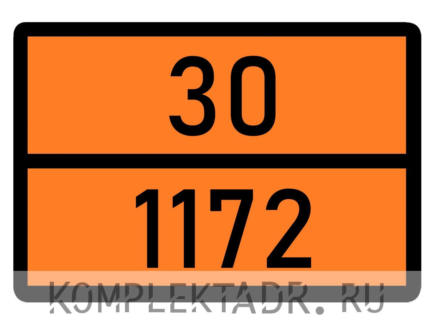 Табличка 30-1172