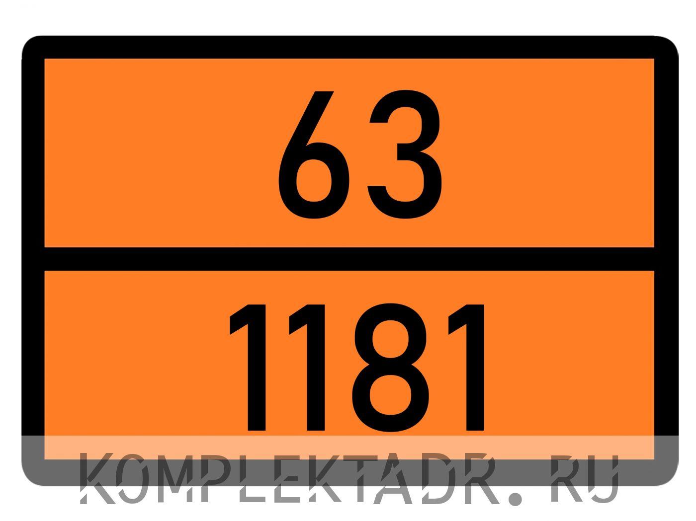 Табличка 63-1181
