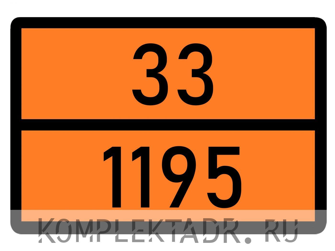 Табличка 33-1195