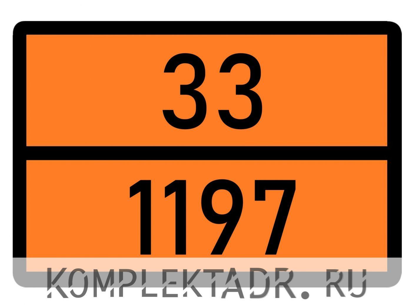 Табличка 33-1197