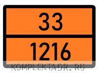 Табличка 33-1216