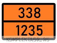 Табличка 338-1235