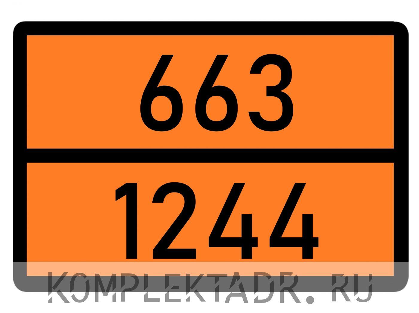 Табличка 663-1244