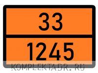 Табличка 33-1245