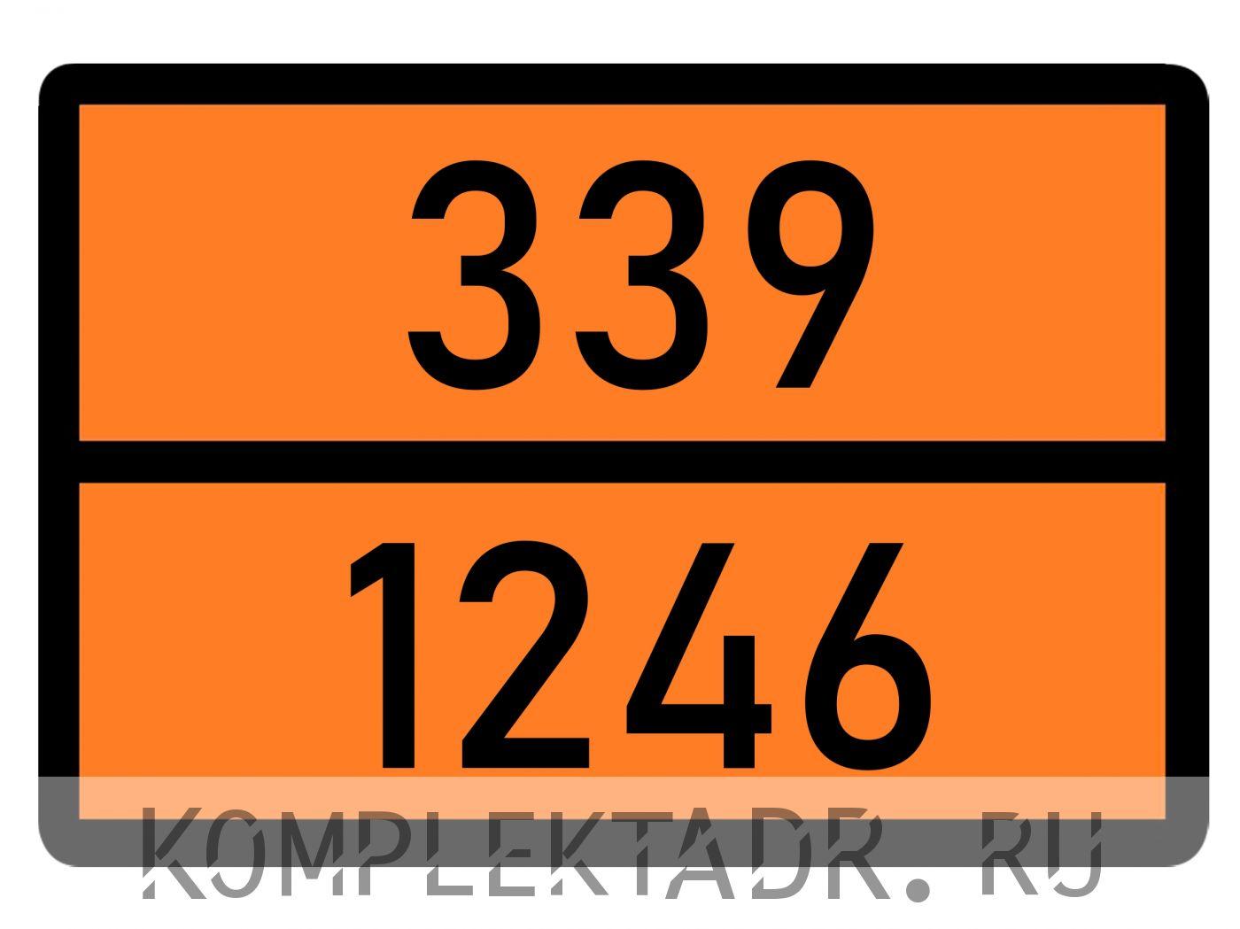 Табличка 339-1246