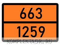 Табличка 663-1259