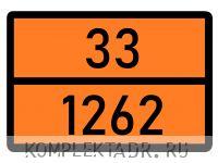 Табличка 33-1262