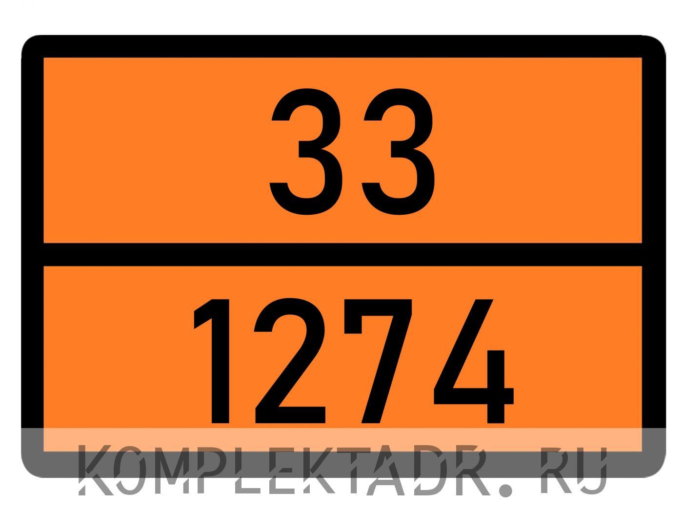 Табличка 33-1274