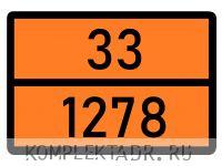 Табличка 33-1278