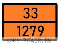 Табличка 33-1279