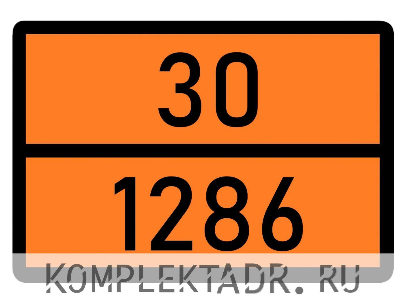 Табличка 30-1286