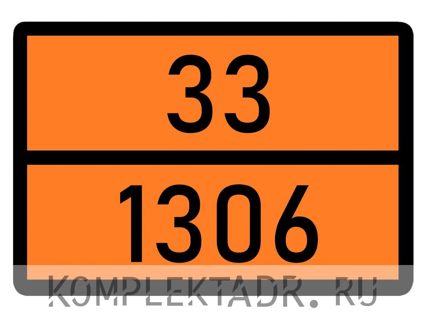 Табличка 33-1306