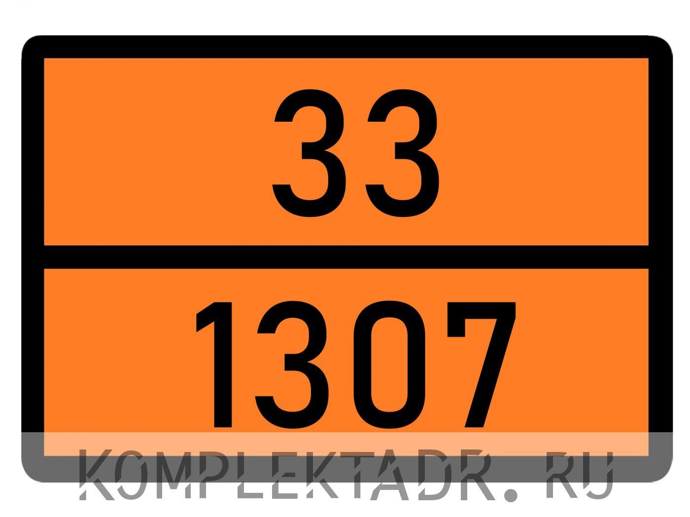 Табличка 33-1307