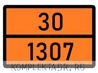 Табличка 30-1307