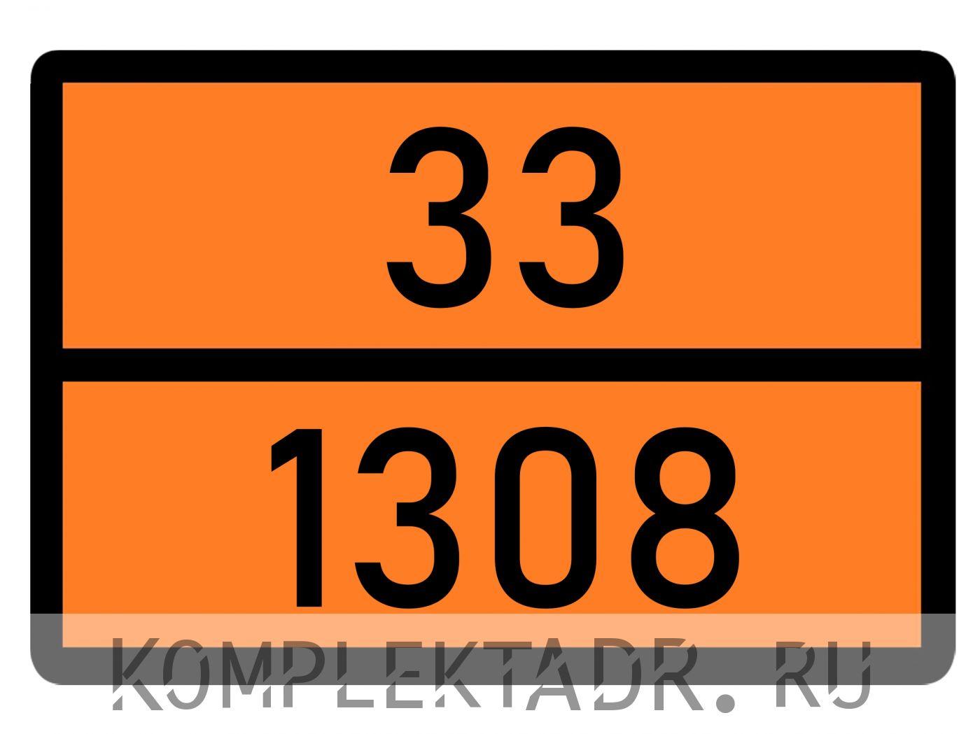 Табличка 33-1308
