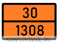 Табличка 30-1308