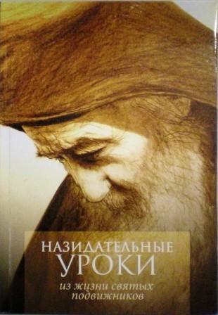 Назидательные уроки из жизни святых подвижников: Материал для пастырей при составлении поучений и назидательное чтение для всех православных христиан