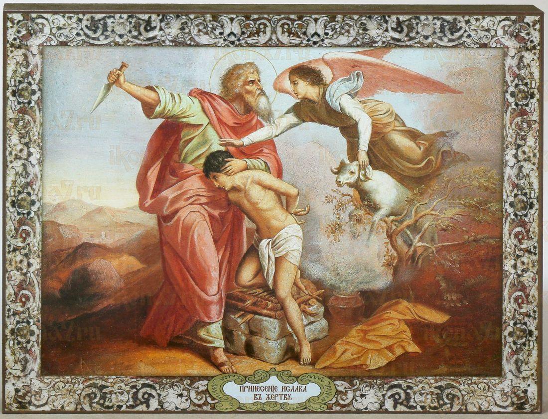 Икона Принесение Исаака в жертву