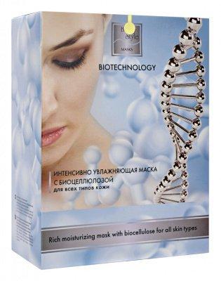 Увлажняющая маска для лица с биоцеллюлозой Beauty Style, 10 шт.