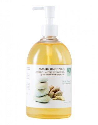 Масло для тела имбирное «Тонус + Антицеллюлит» с разогревающим эффектом 500 мл. Beauty Style