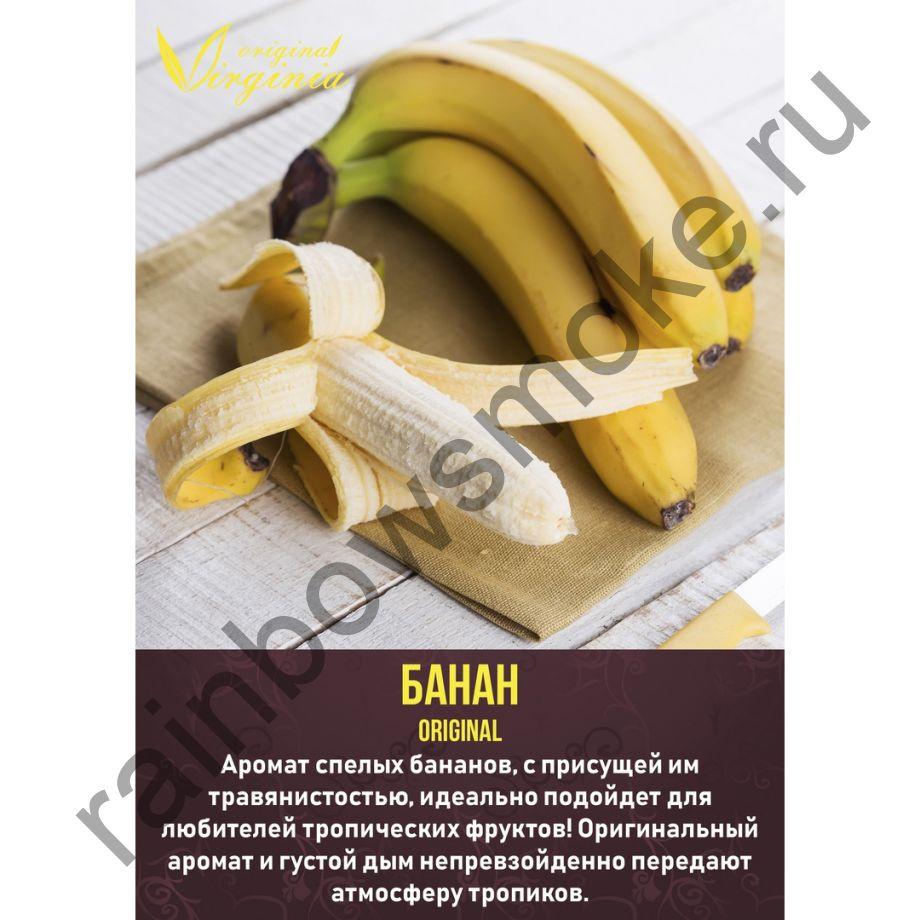 Original Virginia 200 гр - Банан