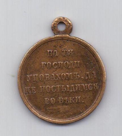 медаль 1853-1856 года Крымская война