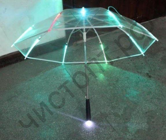 Зонтик светящийся+фонарик