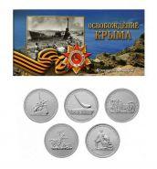 ХАЛЯВА!!! Набор монет 5 рублей 2015 года «Крымские сражения» В АЛЬБОМЕ