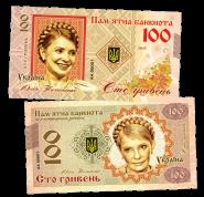 100 ГРИВЕН ПАМЯТНАЯ СУВЕНИРНАЯ КУПЮРА - ЮЛИЯ ТИМОШЕНКО