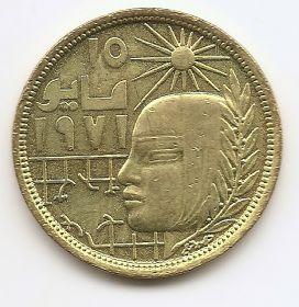 Революция - 1971 10 миллим Египет 1979