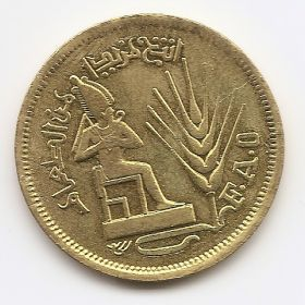 Продовольственная программа - ФАО 10 миллим Египет 1976