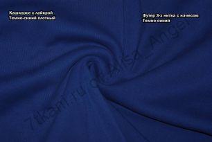 Темно-синий плотный кашкорсе