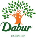 "НОВИНКИ от ""Dabur"""