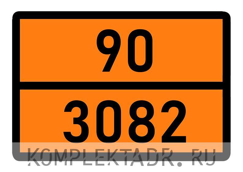 Табличка 90-3082
