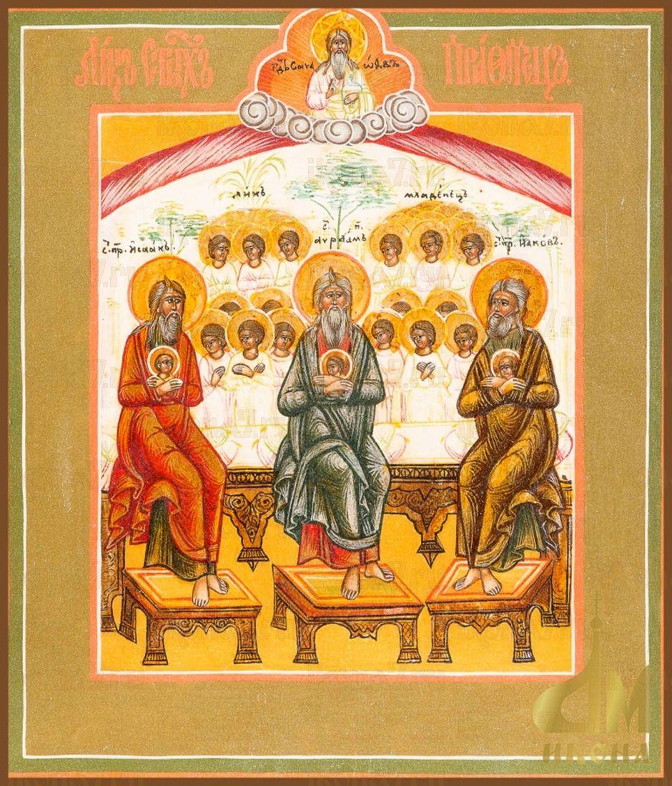 Лики святых праотцов