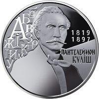 Пантелеймон Кулиш  2 гривны Украина 2019