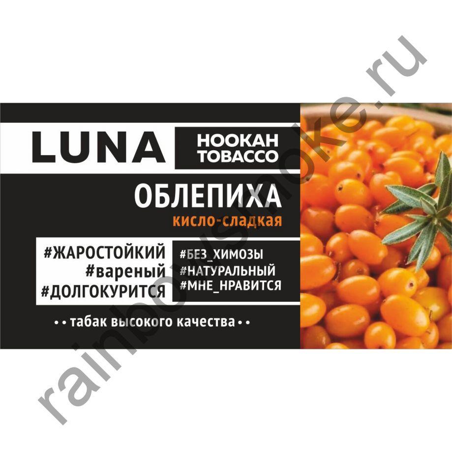 Luna 50 гр - Облепиха