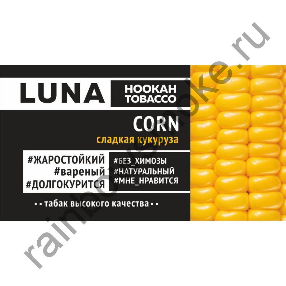 Luna 50 гр - Corn (Кукуруза)