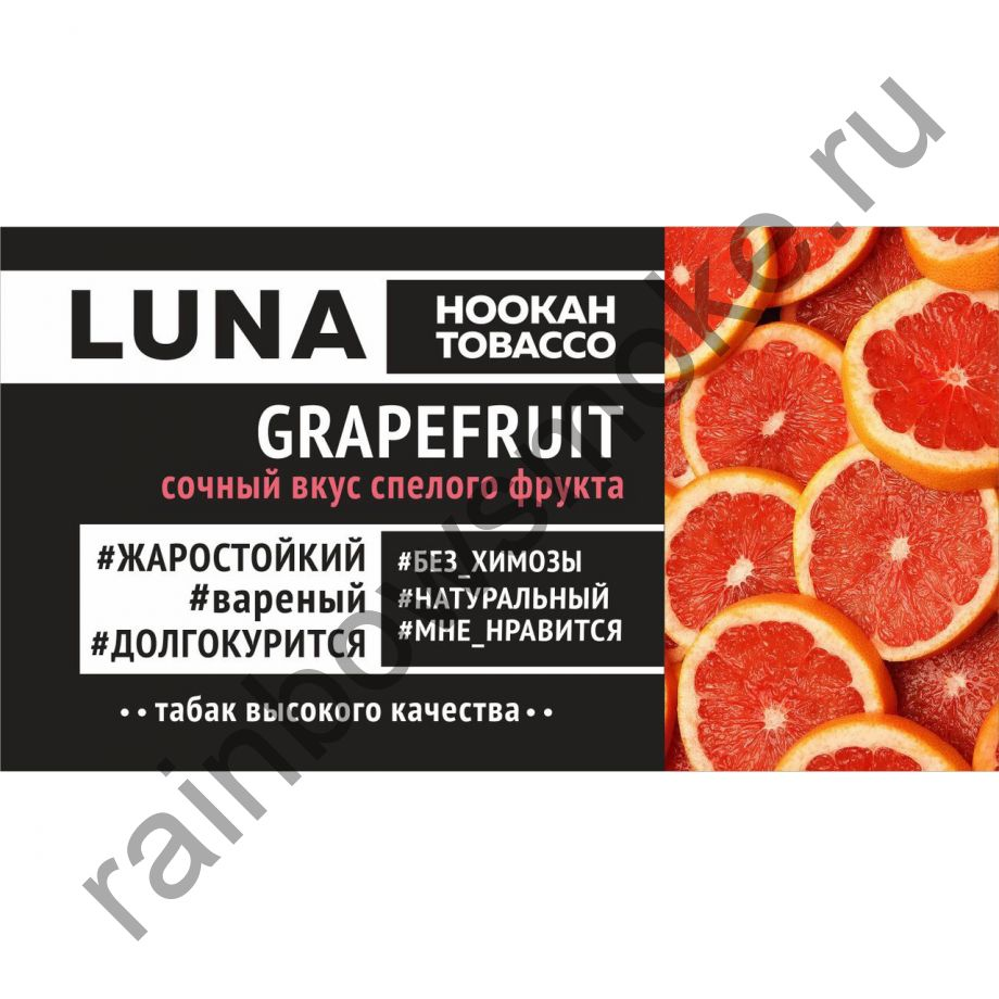 Luna 50 гр - Grapefruit (Грейпфрут)