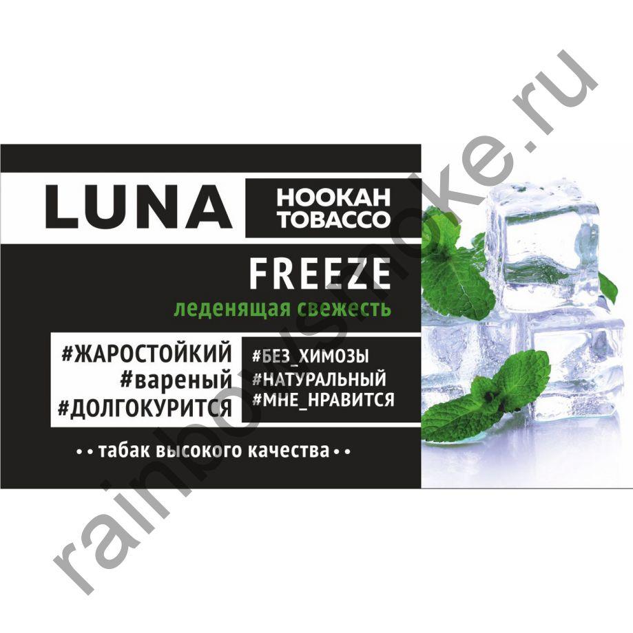 Luna 100 гр - Freeze (Фрииз)