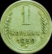 1 копейка 1950 г. не частая, ХОРОШЕЕ СОСТОЯНИЕ