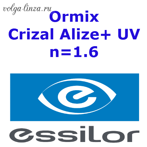 Ormix  Crizal Alize+ UV (n=1.6)