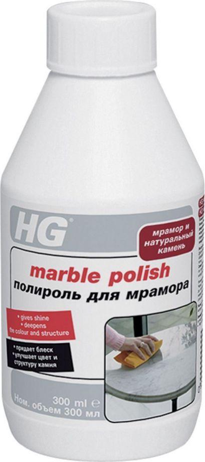 HG Полироль для мрамора, 0,3 л