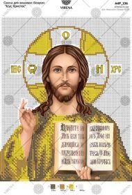 А4Р_136 Virena. Иисус Христос. А4 (набор 600 рублей)