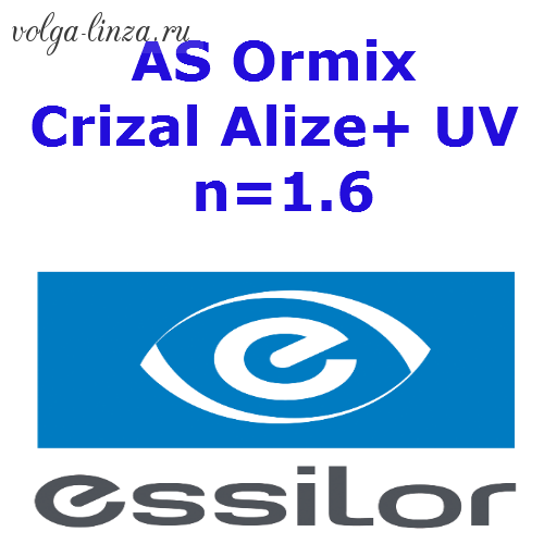 AS Ormix  Crizal Alize+ UV (n=1.6)