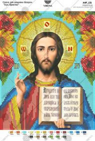 А4Р_131. Иисус Христос. А4 (набор 650 рублей) Virena