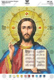 А4Р_112. Иисус Христос. А4 (набор 600 рублей) Virena