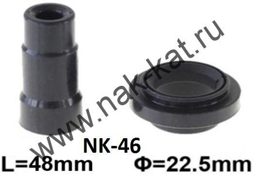 Наконечник катушки зажигания NK-46 NISSAN